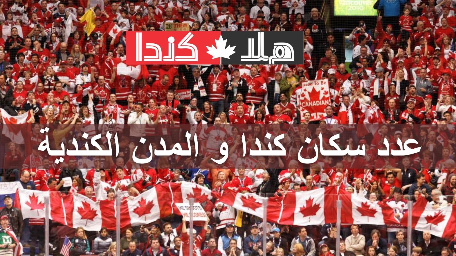 تقرير عن عدد سكان كندا و المدن الكندية
